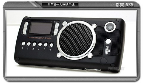 super_radio_phone_2.jpg