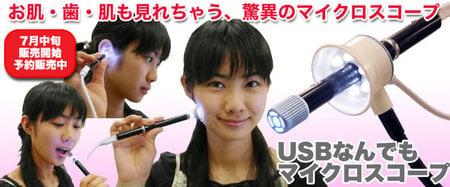 Микроскоп от Thanko на USB