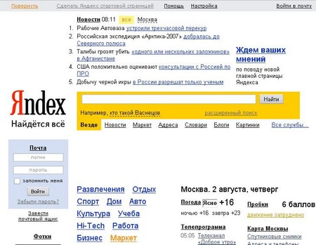 Next yandex