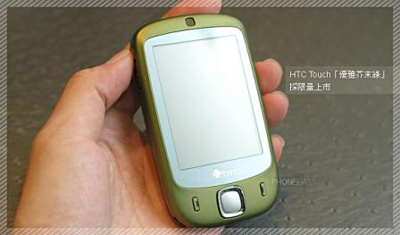 Зеленый HTC Touch
