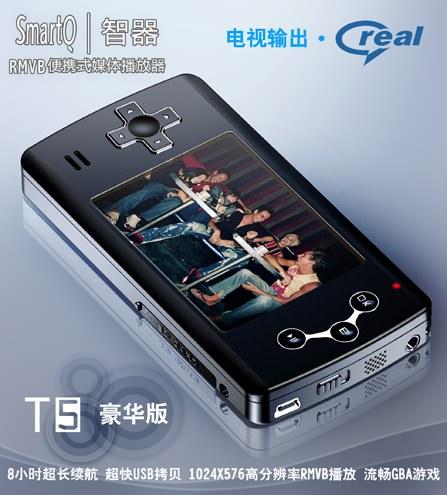 SmartQ T5-II Deluxe Edition