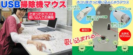USB_Vacuum_mouse_1