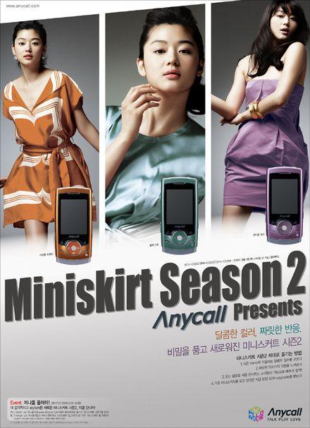 samsung_miniskirt_1.jpg