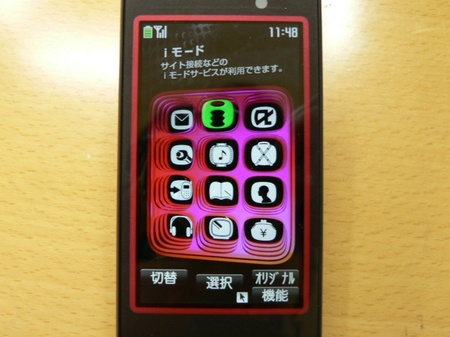 n906i_3-thumb-450x337