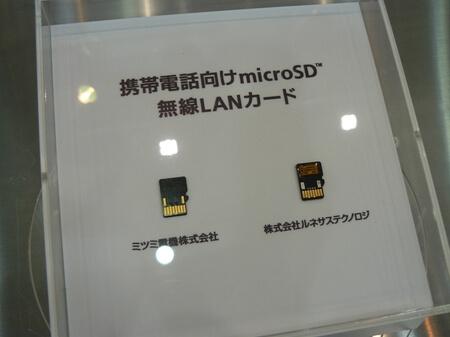 kddi_microsd_card-thumb-450x337