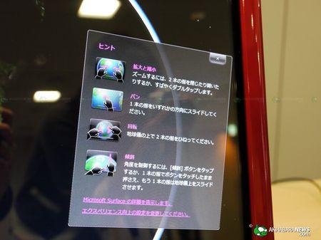 Fujitsu_Multi_Touch_006