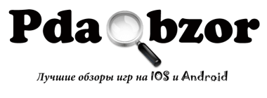 PDAobzor.ru - лучшие обзоры игр для IOS и Android