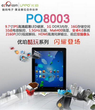 UPPO-PO8003-Android-Tablet-1