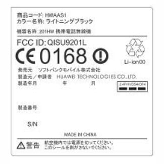 Huawei-Ascend-P1-LTE-FCC