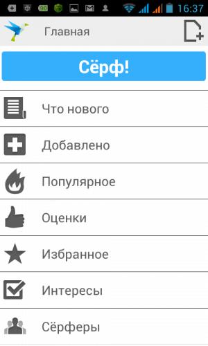 Screenshot_2012-11-17-16-37-04