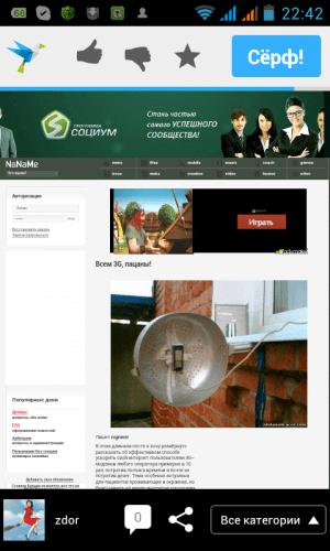 Screenshot_2012-11-18-22-42-10