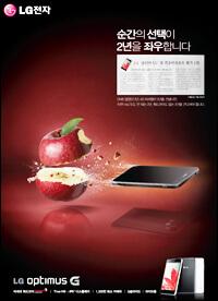 LG Optimus G убивает Apple iPhone5