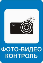 Фото-Видо-Контроль