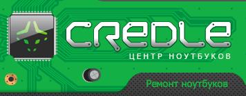 http://www.credle.ru/remont-noutbukov/