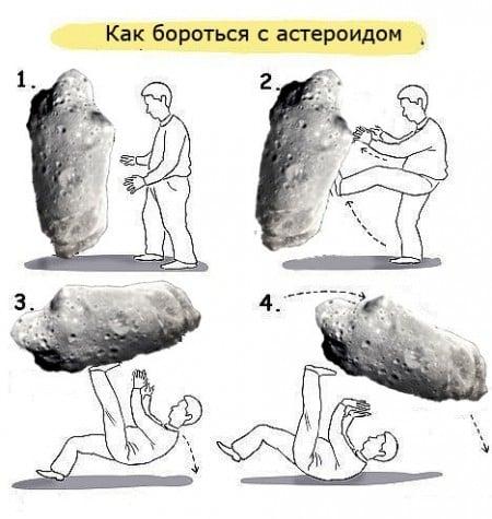 Как бороться с астероидом