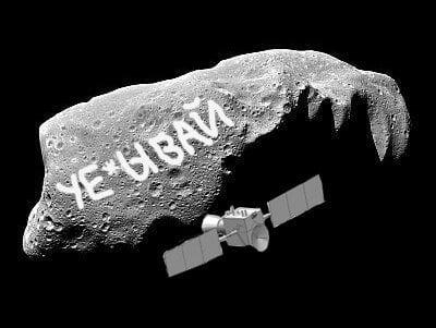 Уходи, астероид!