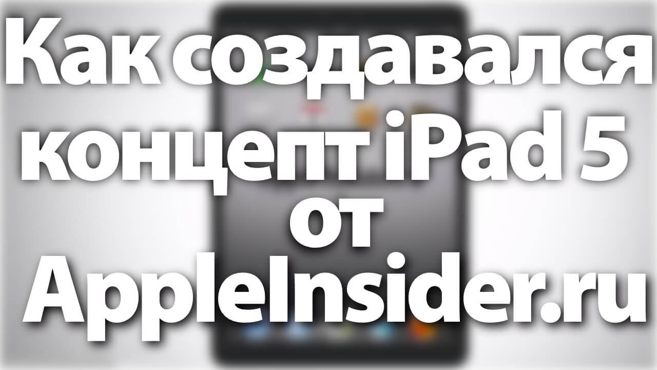 Секрет создания концептов от AppleInsider.ru