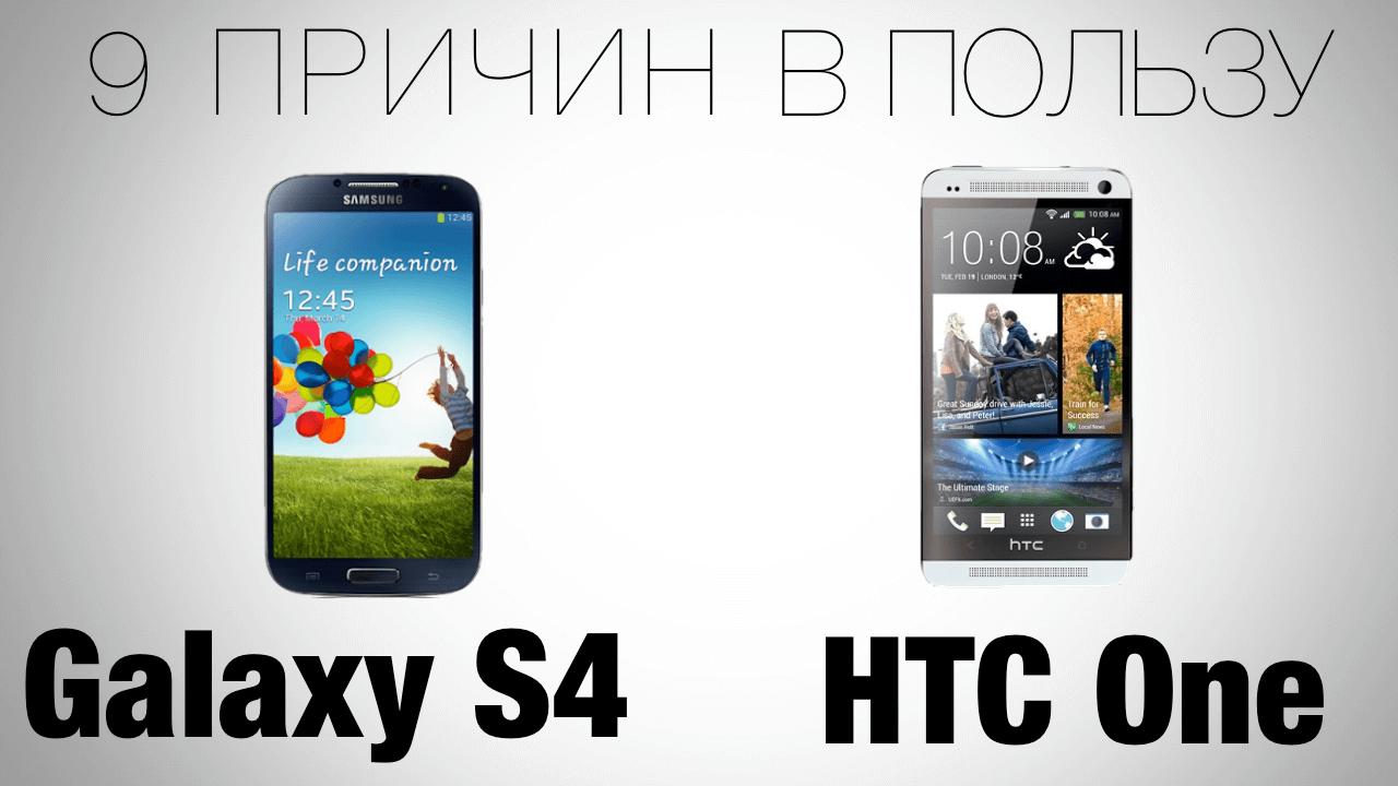 9 ПРИЧИН HTC sgs