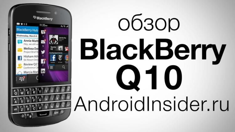 Обложка BlackBeryy Q10