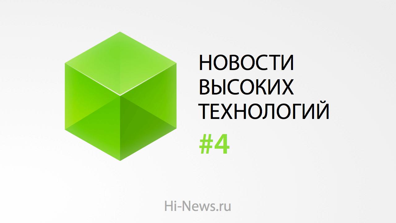 Hi-News.ru