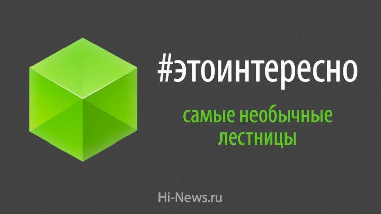 #этоинтересно