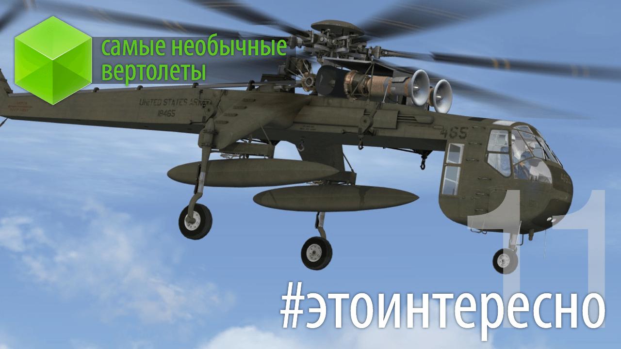 #этоинтересно   Выпуск 11: Самые необычные вертолеты