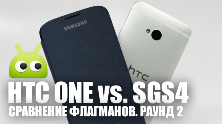 SGS4 vs HTC One