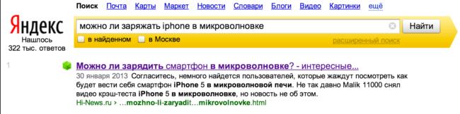 Ура, Яндекс!
