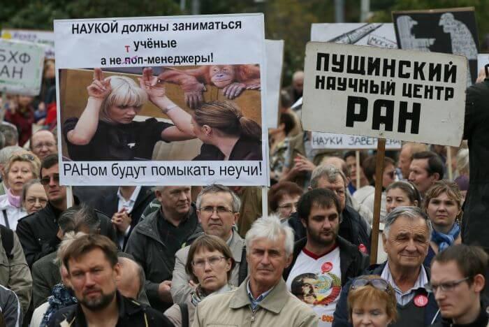 Демонстрация против реформы РАН