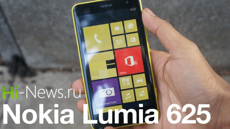 Lumia 625 PNG