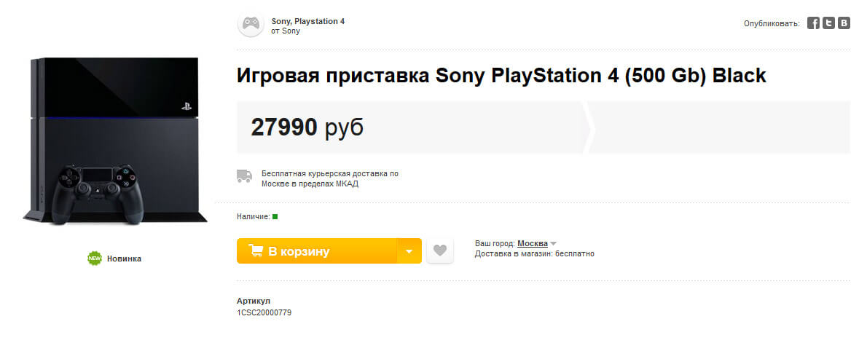Цена на PS4 в магазине компании 1С