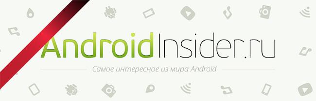 AndroidInsider.ru.ru