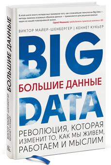 BIG_DATA_3D_340