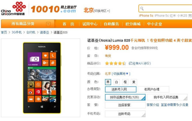 Nokia-Lumia-525-price-China-release-2