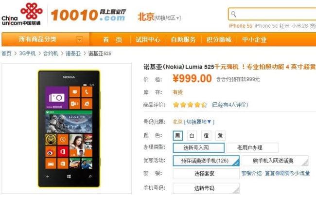 Nokia-Lumia-525-price-China-release-2