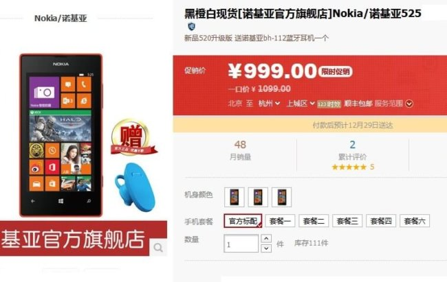 Nokia-Lumia-525-price-China-release-3