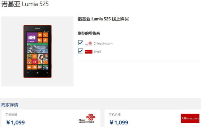 Nokia-Lumia-525-price-China-release
