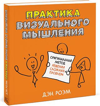 Praktika_visual_mishleniya_3d_340