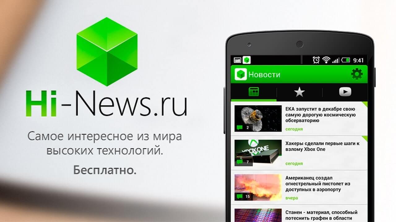 Приложение Hi-News.ru для Android