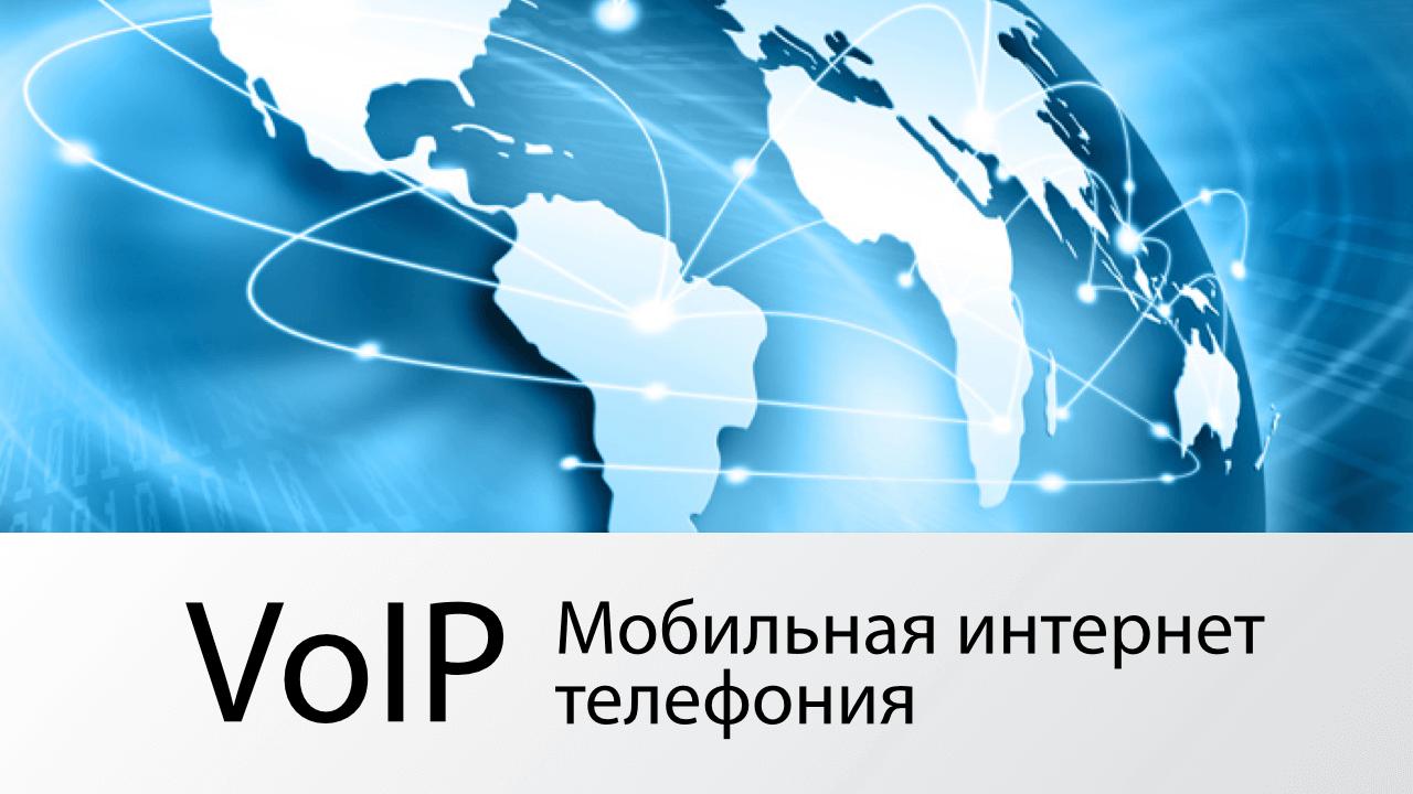 Мобильная VoIP-телефония
