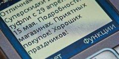 В Китае началась борьба со спаммерами