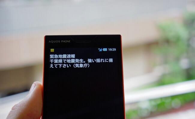 СМС о ракетной угрозе