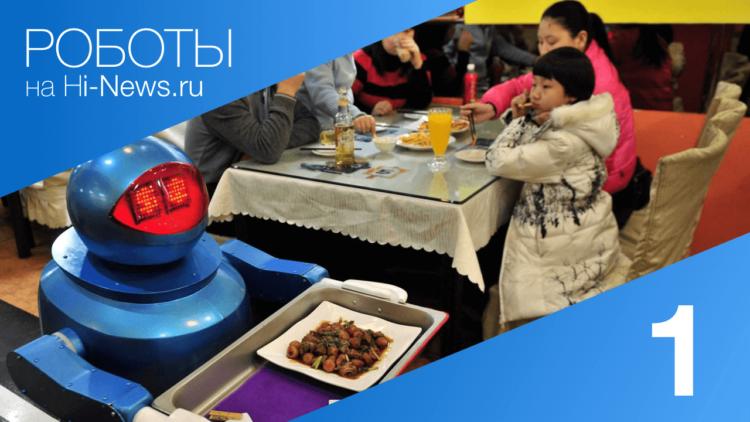 Роботы на Hi-News.ru