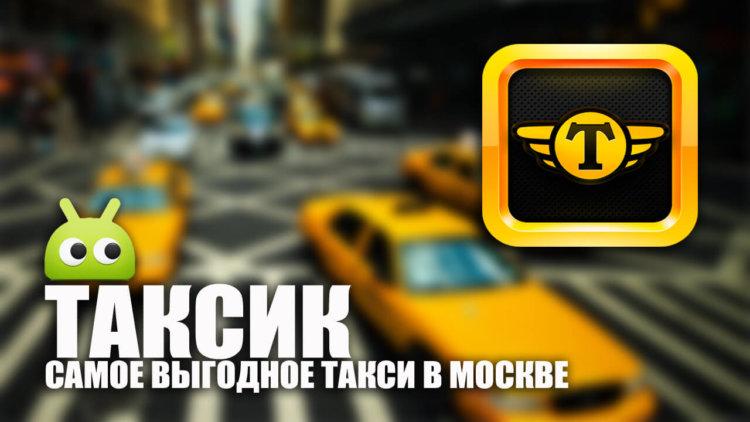 Приложение «Таксик»