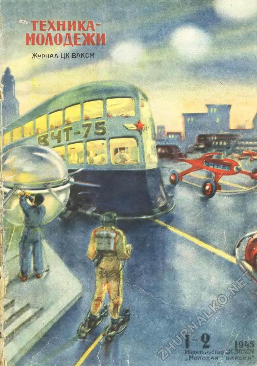 Así imaginaban el futuro en la antigua Unión Soviética Transpor3