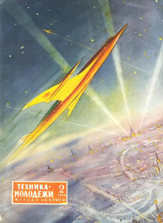 Así imaginaban el futuro en la antigua Unión Soviética Transport11
