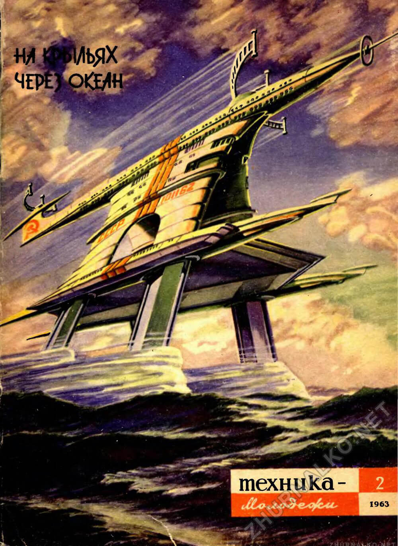 Así imaginaban el futuro en la antigua Unión Soviética Transport16
