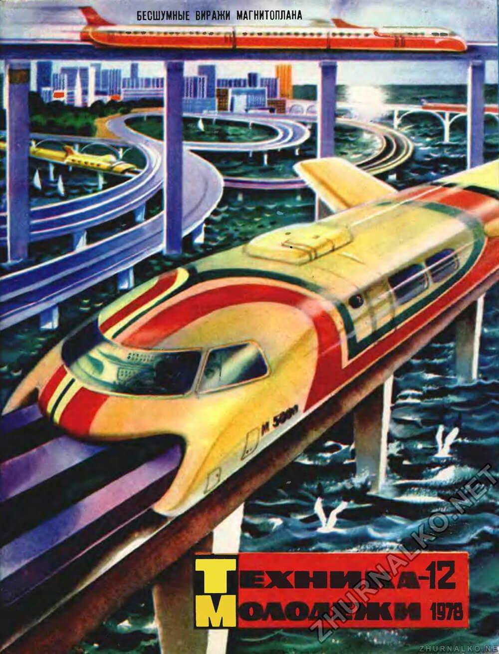 Así imaginaban el futuro en la antigua Unión Soviética Transport22