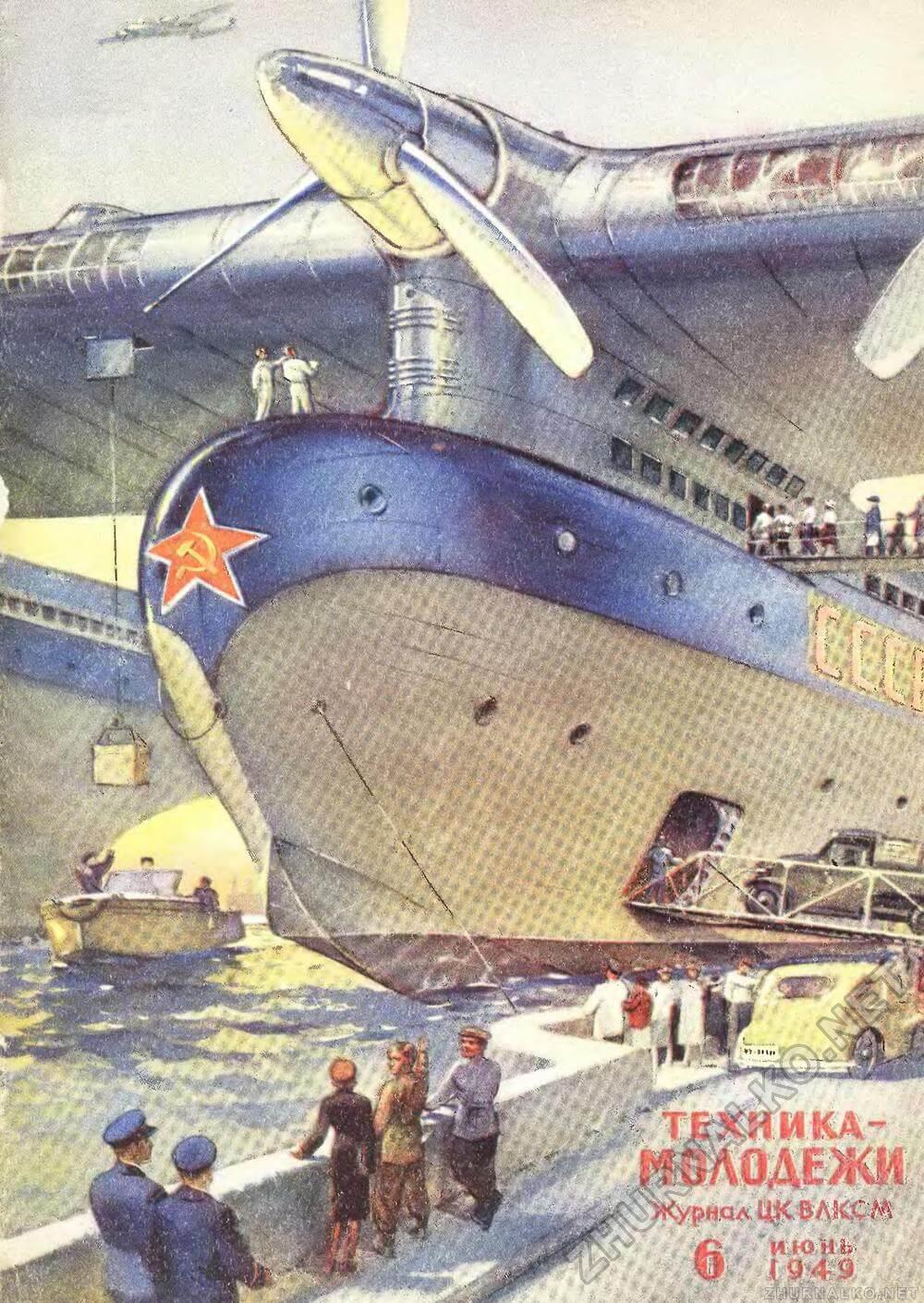Así imaginaban el futuro en la antigua Unión Soviética Transport7