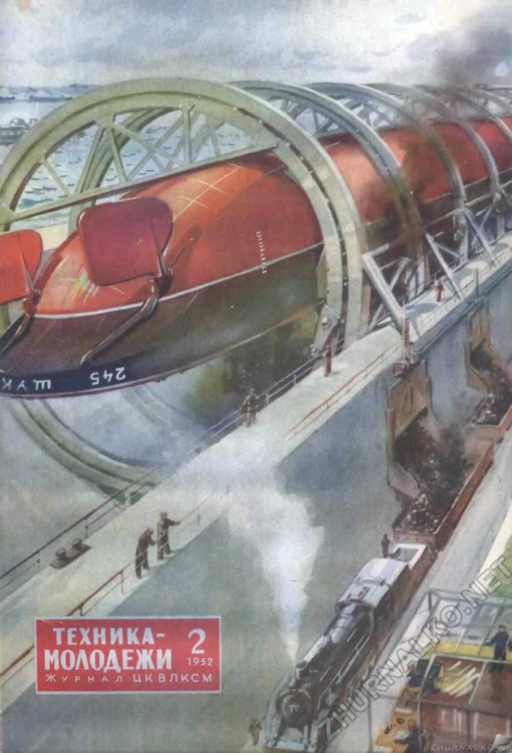Así imaginaban el futuro en la antigua Unión Soviética Transport9
